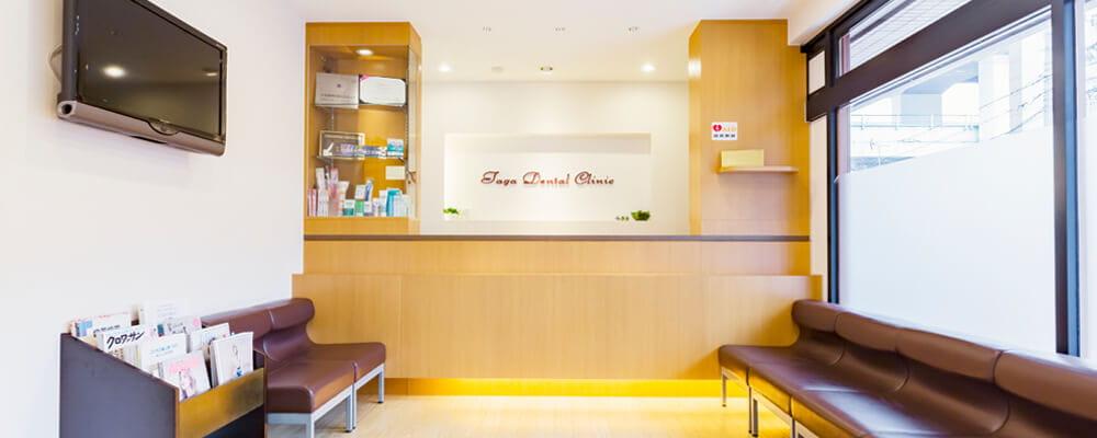 多賀歯科医院photo
